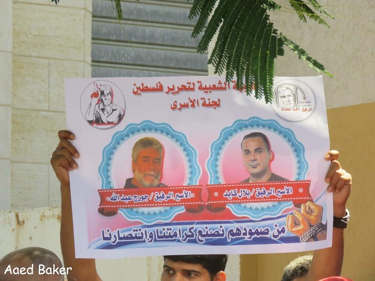 Georges Ibrahim Abdallah, Bilal Kayed et tous les prisonniers palestiniens. Solidarité.